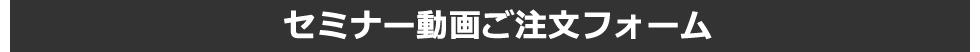 セミナー動画ご注文フォーム