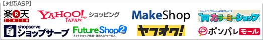 [対応ASP]楽天 Yahoo!ショッピング MakeShop メイクショップ カラーミーショップ ショップサーブ FutureShop2 フューチャーショップ2 Yahoo!オークション bidders ビッダーズ
